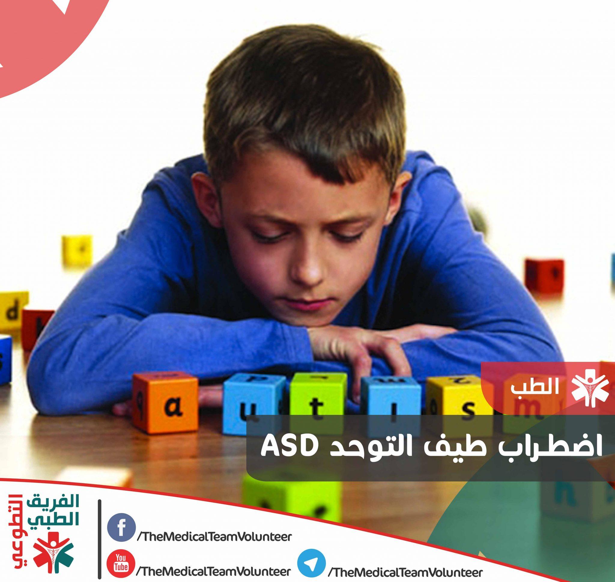 357-ASD ما هو اضطراب طيف التوحد ASD و ما هي أعراضه ؟
