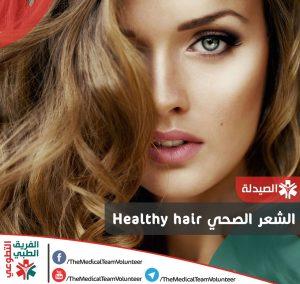 426120703_250095-1-300x284 نصائح للحصول على شعر صحي
