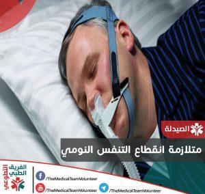 429640579_180576-300x284 متلازمة انقطاع التنفس النومي