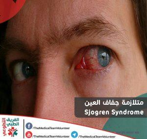 431815468_18770-300x284 متلازمة جفاف العين